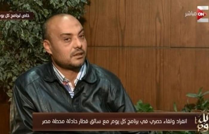 مصر   سائق قطار الموت يتحدث لأول مرة