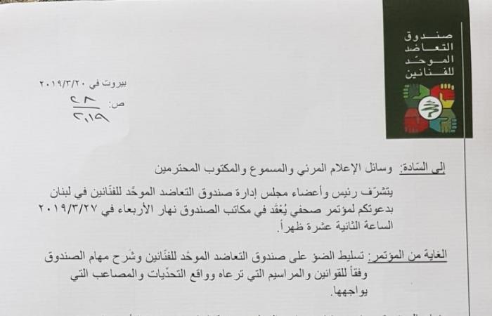 صندوق التعاضد الموحّد للفنانين يعترض على محاولة لجان المهرجانات إلغاء الرسوم