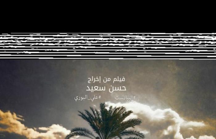 الخليح | قصة سعودي عازف بيانو يرويها فيلم سينمائي.. هنا التفاصيل