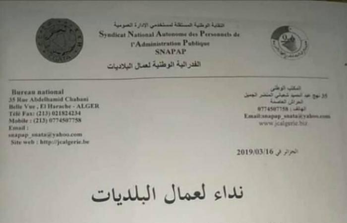 الجزائر.. عمال البلديات ينتفضون ويساندون هبة الشارع