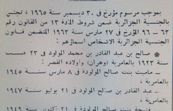 ما قصّة الجنسية المغربية التي قد تطيح بخليفة بوتفليقة؟