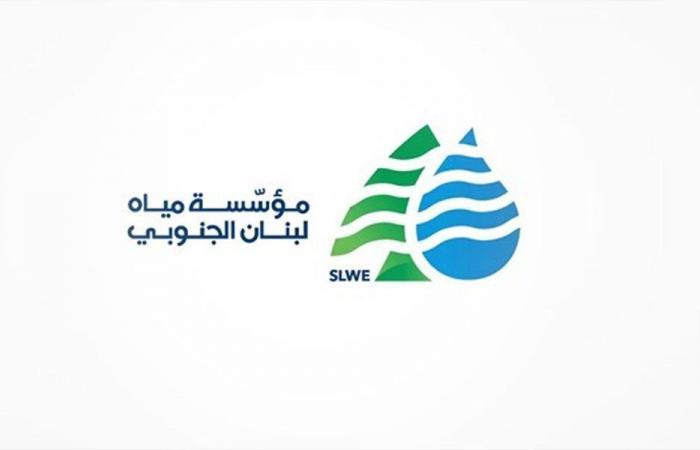 مياه لبنان الجنوبي تطلق أشغال تنفيذ مشروع كفرفيلا
