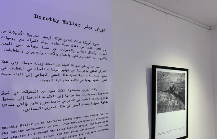 الخليح | معرض لأميركية يرصد تحولات في السعودية لمدة 3 عقود