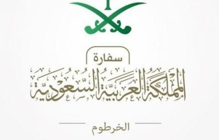 الخليح   السفارة السعودية بالخرطوم تحث مواطنيها على الابتعاد عن المظاهرات