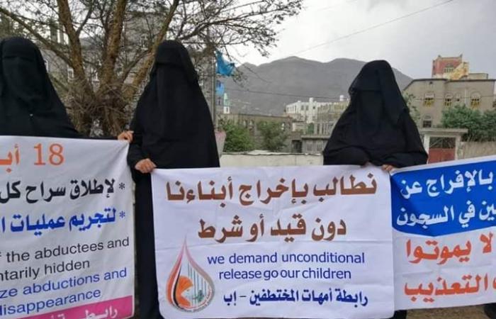 اليمن   أمهات المختطفين باليمن يصرخن: أنقذوا أبناءنا من الحوثي