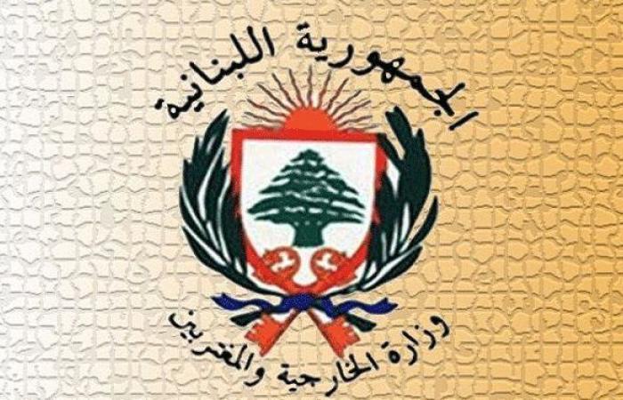 """""""الخارجية"""": لبنان لن يشارك في هذا الاجتماع"""