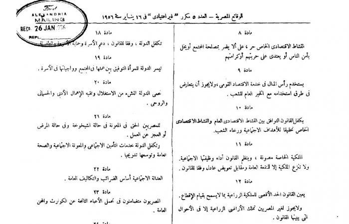 مصر   شهدت 10 استفتاءات خلال 63 عاما.. تاريخ التعديلات الدستورية بمصر