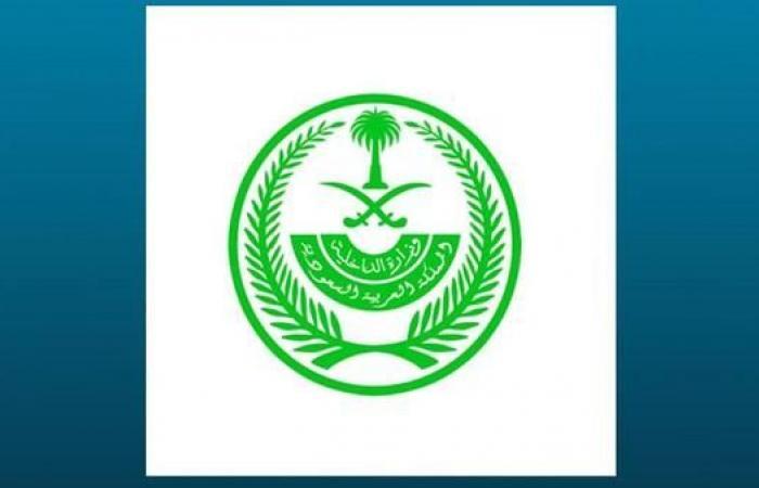 الخليح | الداخلية السعودية: إعدام 37 شخصا بعد إدانتهم بالإرهاب