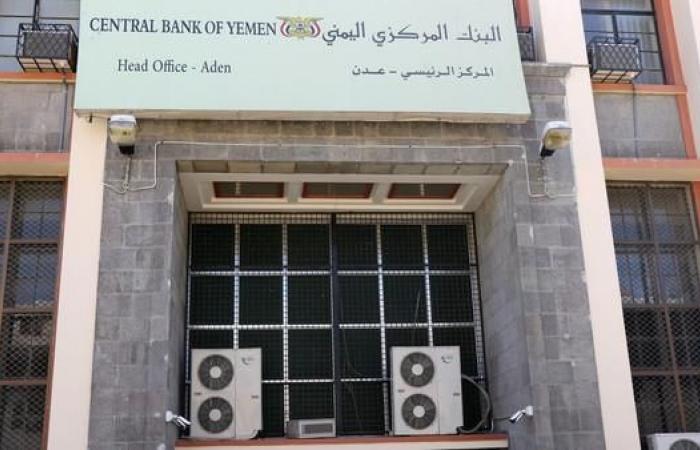 اليمن   البنك المركزي اليمني: مستعدون لضخّ العملات الأجنبية