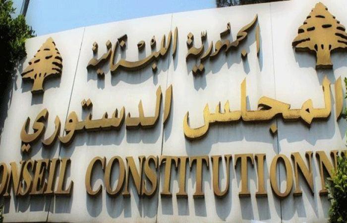 وزراء سابقون يصرّحون بأموالهم إلى المجلس الدستوري
