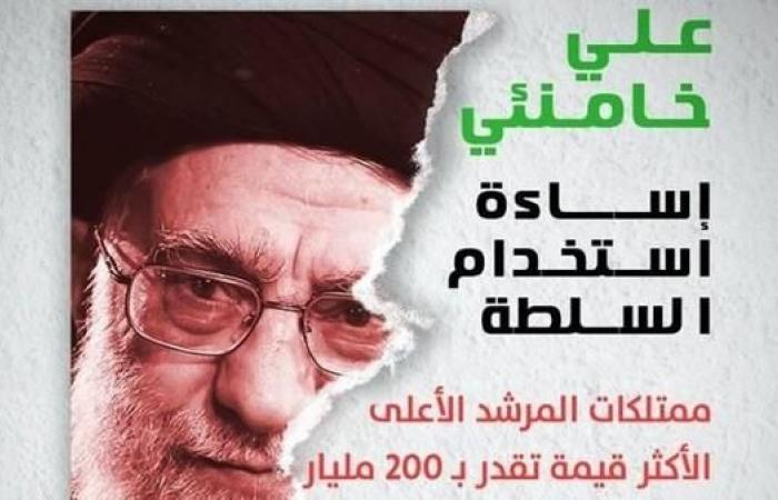 إيران   سفارة واشنطن ببغداد: ثروة خامنئي تقدر بـ200 مليار دولار