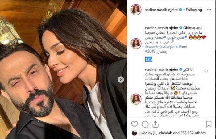 صورة تُغضب نادين نسيب نجيم.. ما علاقة سيرين عبد النور؟