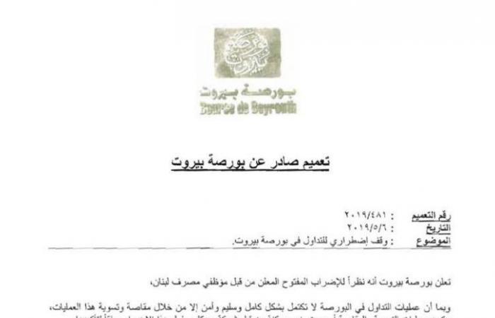 تعليق التداول ببورصة بيروت حتى إشعار آخر!