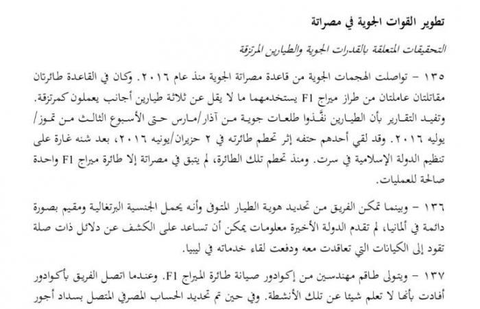 نائب ليبي يكشف: المرتزقة الأجانب في ليبيا منذ سنوات