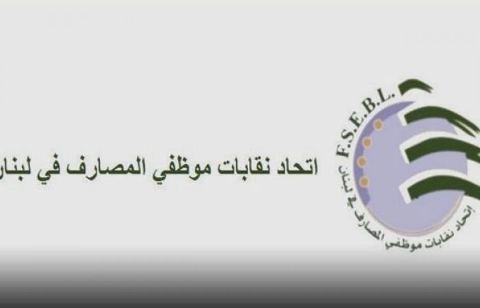 نقابات موظفي المصارف: نؤيد مطالب موظفي مصرف لبنان