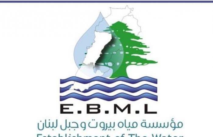 مياه بيروت وجبل لبنان وضعت جداول تحصيل العام 2019