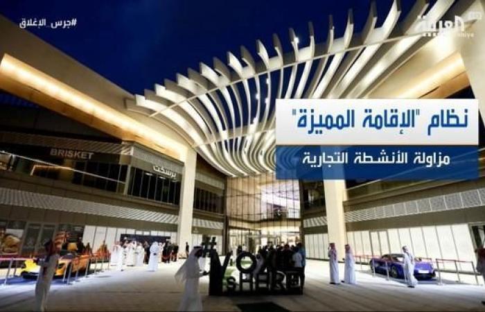الخليح   السعودية.. مركز الإقامة المميزة يستكمل اللائحة خلال 90 يوما
