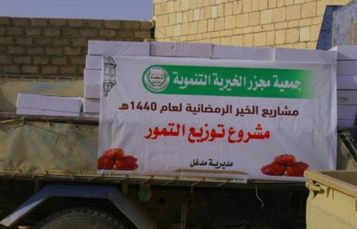 اليمن | جمعية مجزر الخيرية تدشن مشاريعها الرمضانية بمشروع توزيع التمور يستهدف اكثر من 5000 اسرة