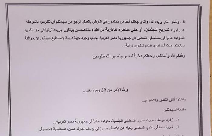 أسرة الفلسطينى زكى مبارك تتقدم بطلب للنائب العام لتشريح جثمانه بمصر