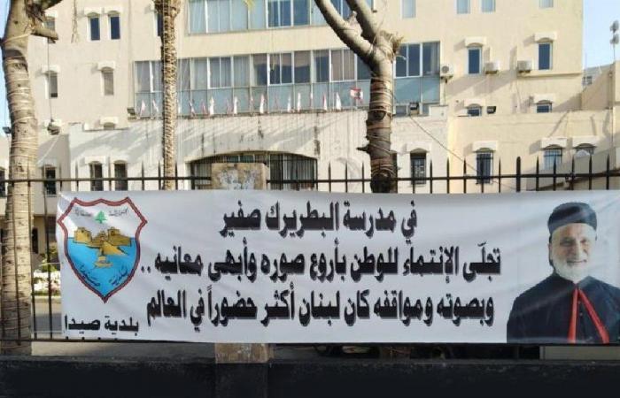 بلدية صيدا رفعت لافتات وداع للبطريرك صفير