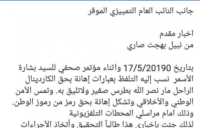 بعد كلامه عن البطريرك صفير.. تحرك قضائي ضد الأسمر