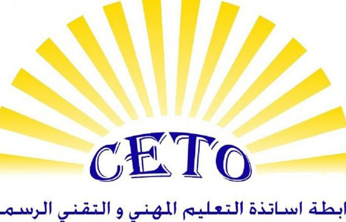 رابطة المهني أعلنت الإضراب الاثنين: للاعتصام في رياض الصلح