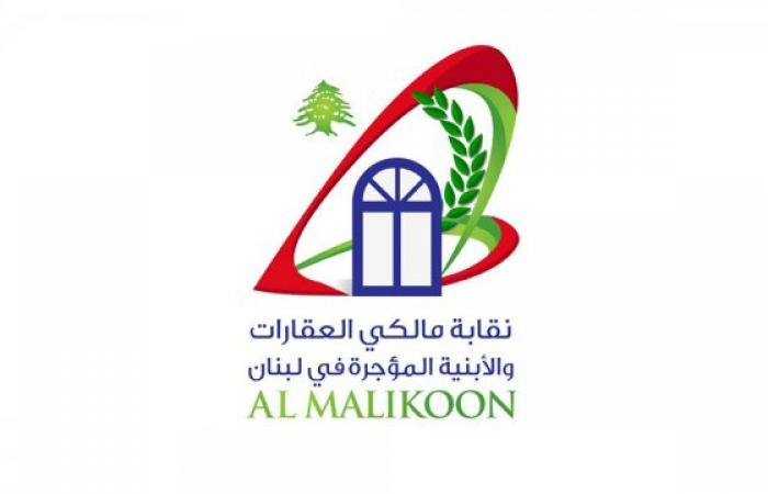 نقابة مالكي العقارات المؤجرة: نبارك صدور المراسيم التطبيقية للجان