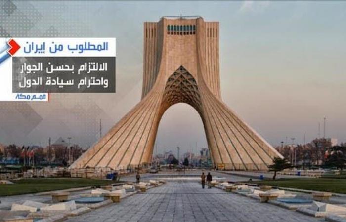 إيران | هذه مطالب دول الخليج من إيران
