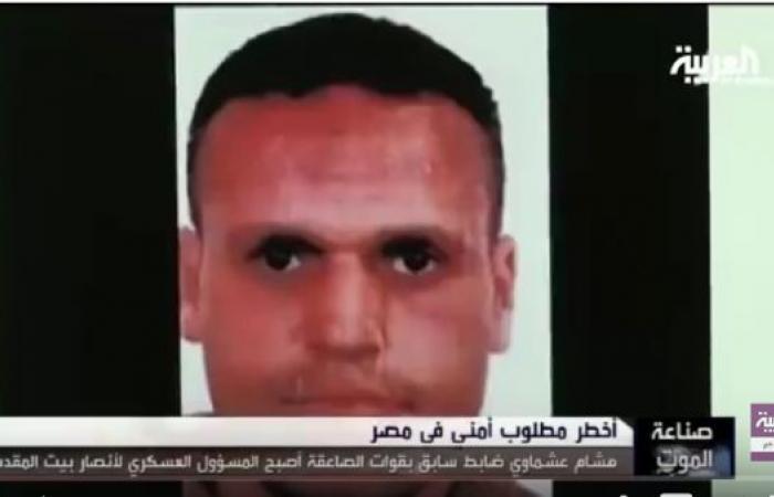 """مصر   برنامج """"صناعة الموت"""" حذر قبل عامين من الإرهابي عشماوي"""
