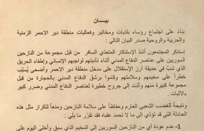 قرار بإقفال مخيم النازحين في دير الاحمر