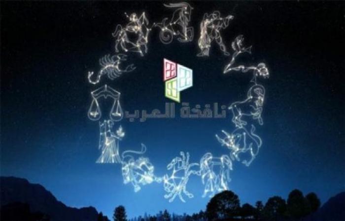 أبراج الأحد 09-06-2019   توقعات علماء الفلك
