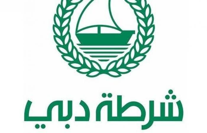 الخليح | شرطة دبي تكشف طبيعة المادة المشبوهة بمدرسة جيمس