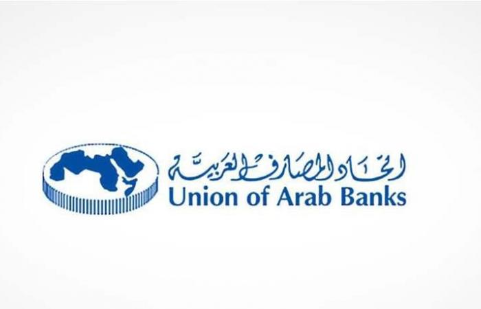 'المصارف العربية' ينظم ملتقى لمناقشة مستجدات مكافحة غسل الأموال وتمويل الإرهاب