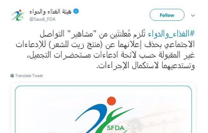 السعودية تُلزم اثنتين من الفاشنيستات بحذف إعلان للشعر.. والمُتابعون يكشفون أسماءهما!