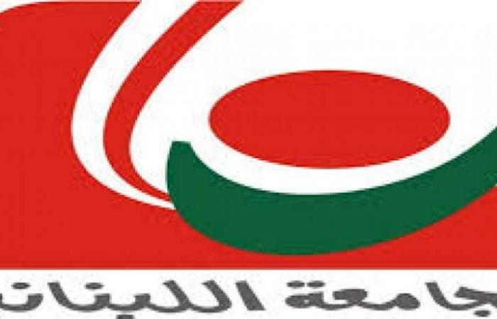 متفرغو 'اللبنانية': ما تحقق من تعديلات في 5 مواد بالموازنة العامة يعد إنجازاً