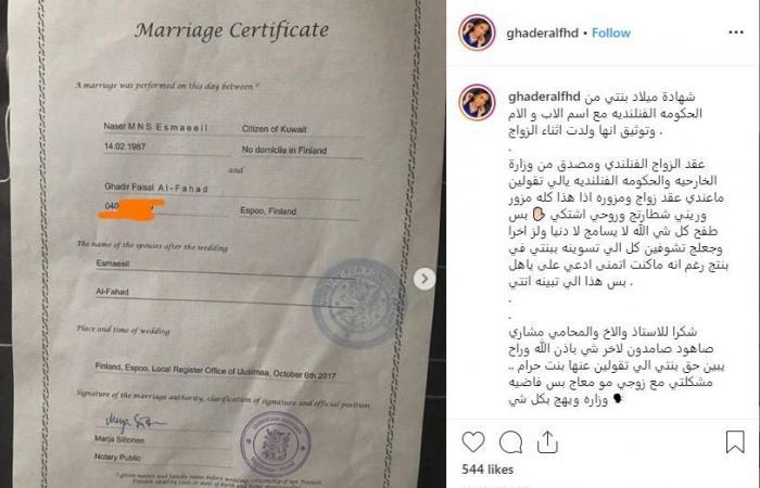 غدير الفهد تنجحُ في إثبات نسب ابنتها.. وتنشرُ تفاصيل زواجها!