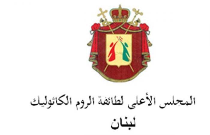 """""""المجلس الأعلى للروم الكاثوليك"""": لانعقاد الحكومة دون تأخير"""