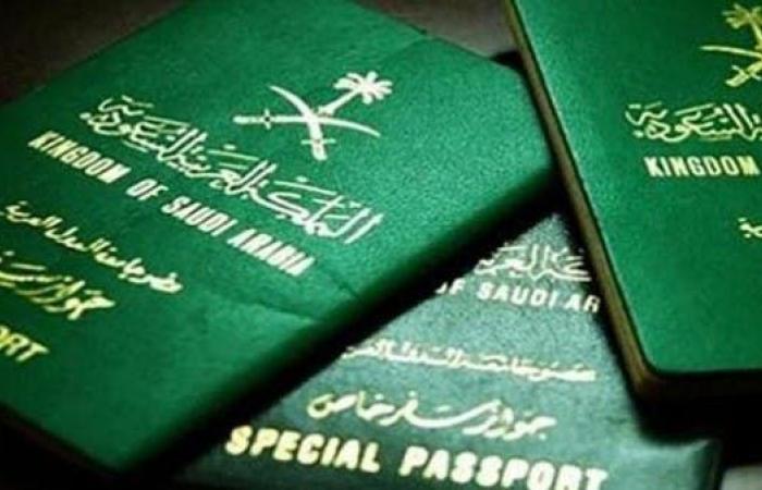 الخليح   الداخلية السعودية: بدء العمل بتعديلات نظام وثائق السفر