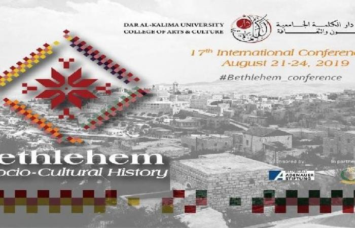 فلسطين   تواصل التحضيرات لإفتتاح المؤتمر الدولي بيت لحم..