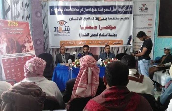 اليمن   صنعاء.. 2726 انتهاكاً حوثياً للمدنيين في 6 أشهر