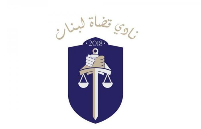 ملاحظات نادي قضاة لبنان على اقتراح قانون العفو العام