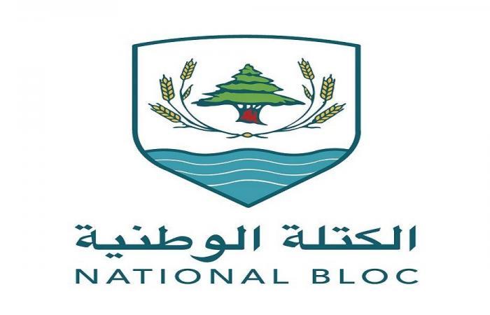 """""""الكتلة الوطنية"""": العفو العام هدفه تبرئة من حمى كبار التجار"""