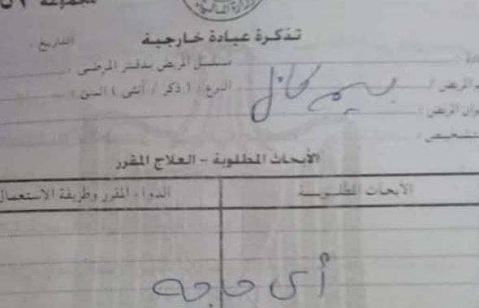 مصر   أغرب وصفة.. تحيل طبيباً مصرياً لتحقيق عاجل