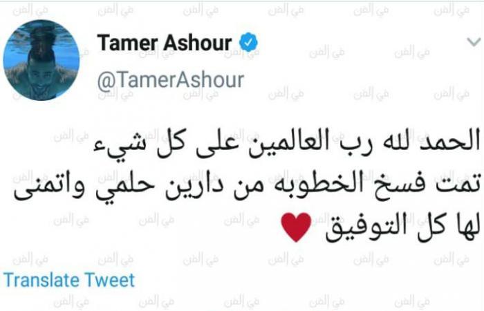 تامر عاشور يعلن انفصاله عن خطيبته دارين حلمي.. ولاحقا يحذف التغريدة!