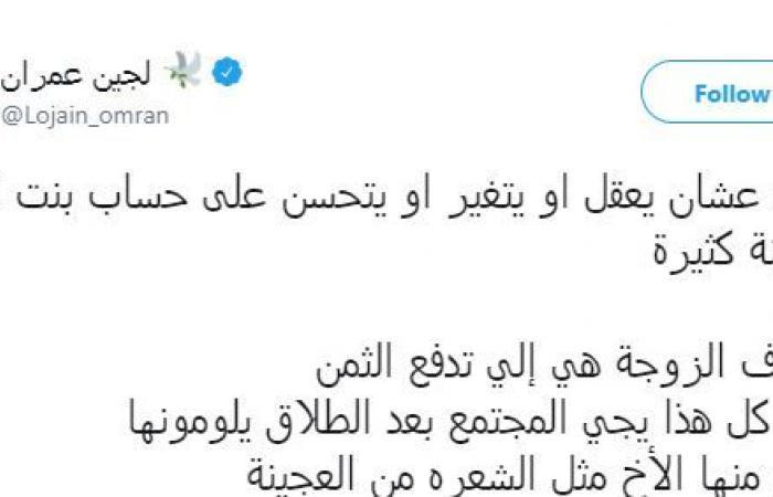 """لجين عمران والزواج التقليدي.. جدل بين السعوديين وماذا قصدت بـ""""اسألني""""؟"""