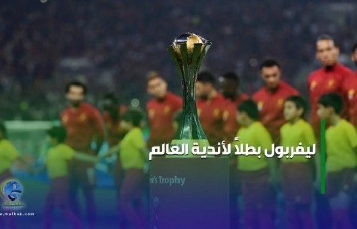 ليفربول بطلاً لأندية العالم