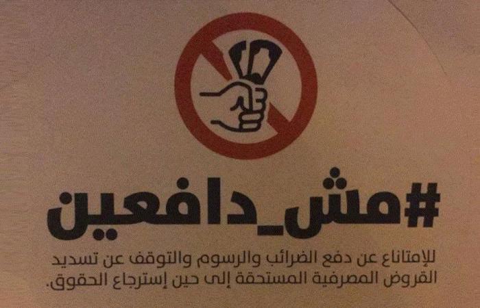 """وقفة احتجاجية أمام """"كهرباء لبنان"""": """"مش دافعين""""!"""