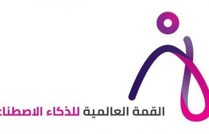 الخليح | هذه فعاليات القمة العالمية للذكاء الاصطناعي في الرياض