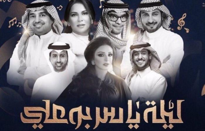 ليلة ياسر بوعلي تشغل السعوديين.. ونفاد التذاكر!