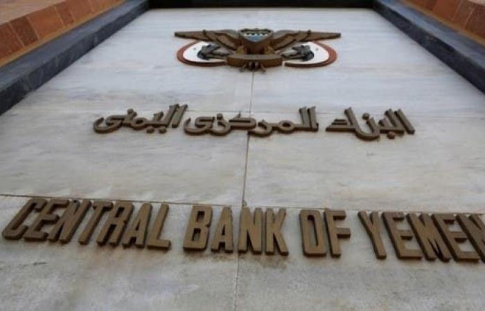 اليمن   المركزي اليمني يحذر المواطنين من مخطط حوثي لنهب أموالهم